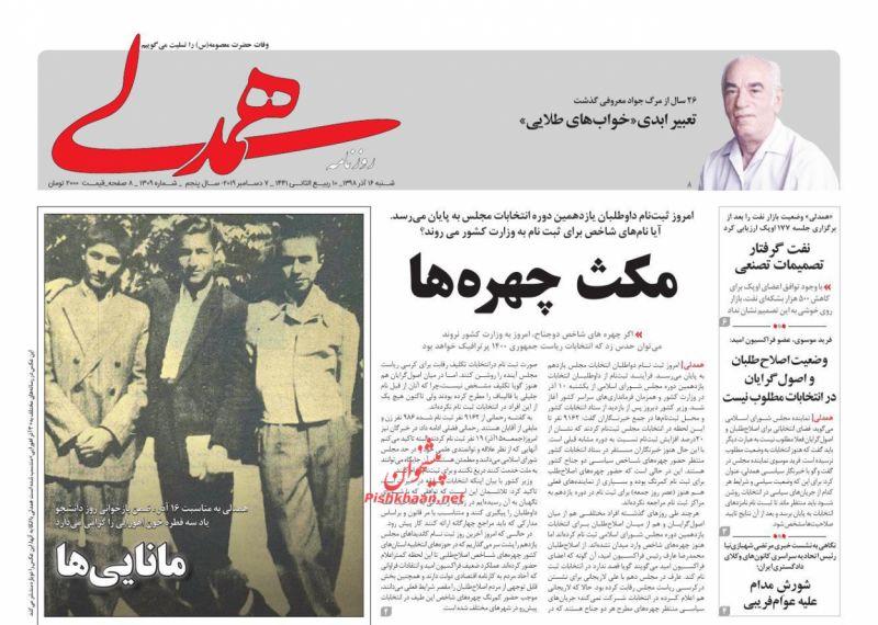 عناوین اخبار روزنامه همدلی در روز شنبه ۱۶ آذر :
