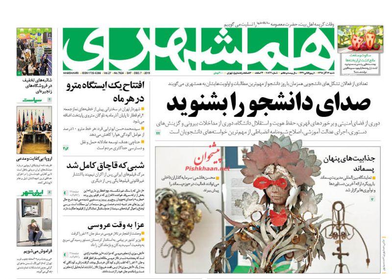 عناوین اخبار روزنامه همشهری در روز شنبه ۱۶ آذر