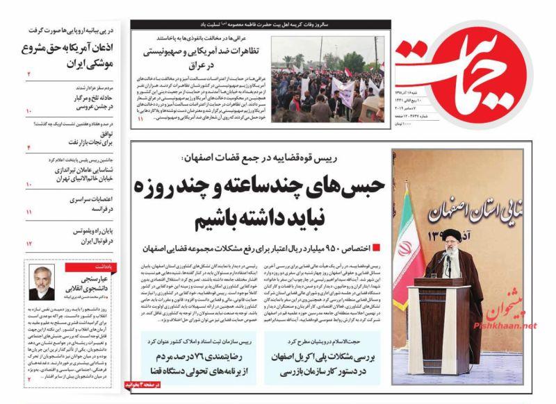 عناوین اخبار روزنامه حمایت در روز شنبه ۱۶ آذر :