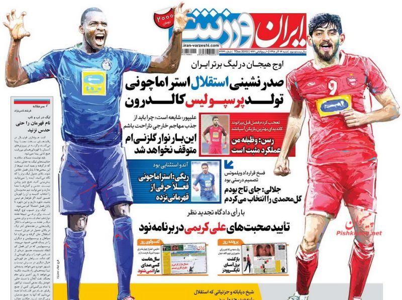 عناوین اخبار روزنامه ایران ورزشی در روز شنبه ۱۶ آذر