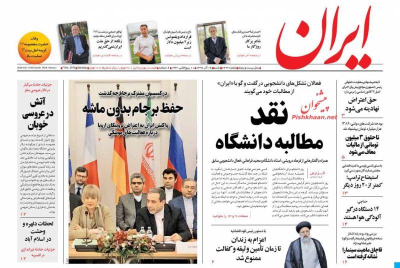 عناوین اخبار روزنامه ایران در روز شنبه ۱۶ آذر