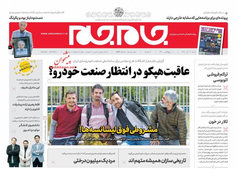 عناوین اخبار روزنامه جام جم در روز شنبه ۱۶ آذر :