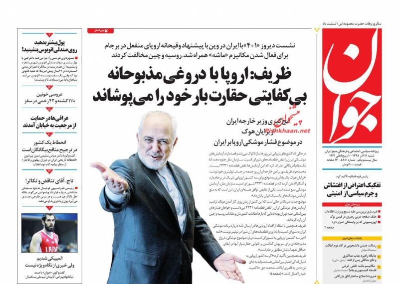 عناوین اخبار روزنامه جوان در روز شنبه ۱۶ آذر :