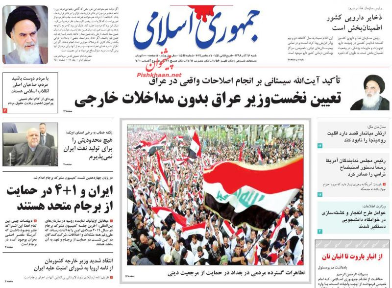 عناوین اخبار روزنامه جمهوری اسلامی در روز شنبه ۱۶ آذر :