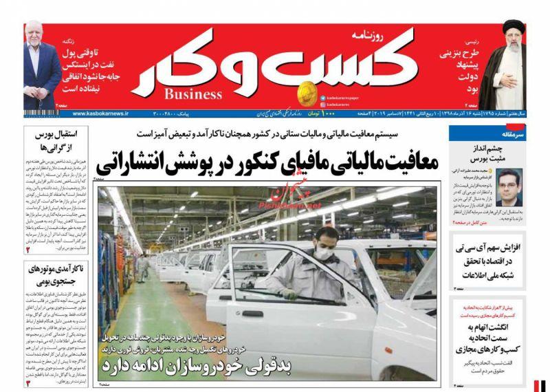 عناوین اخبار روزنامه كسب و كار در روز شنبه ۱۶ آذر :
