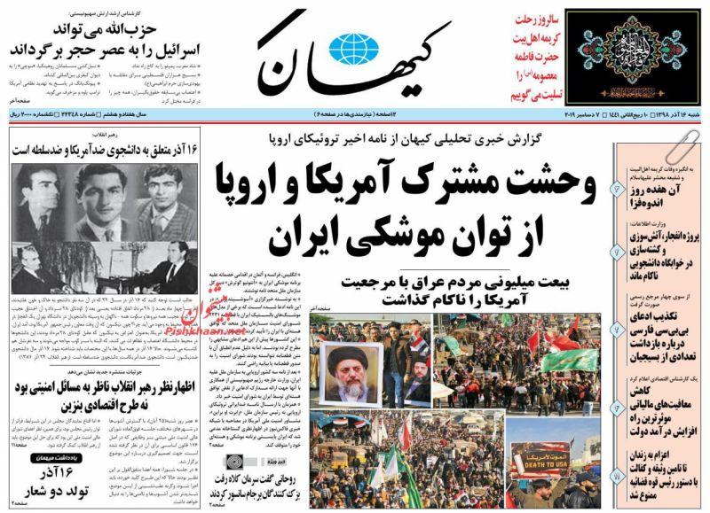 عناوین اخبار روزنامه کيهان در روز شنبه ۱۶ آذر
