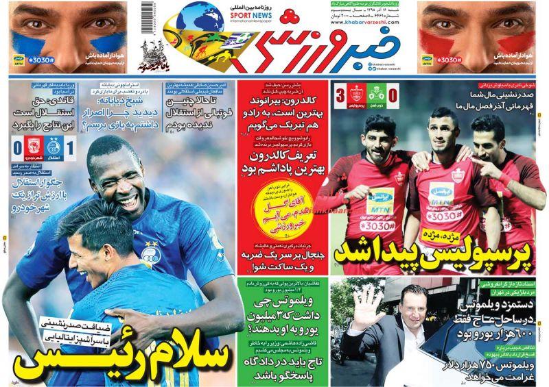 عناوین اخبار روزنامه خبر ورزشی در روز شنبه ۱۶ آذر :