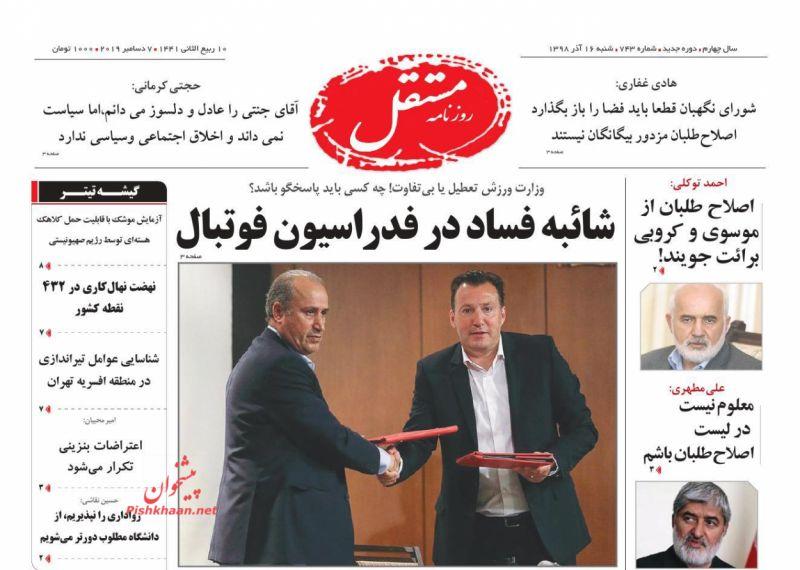 عناوین اخبار روزنامه مستقل در روز شنبه ۱۶ آذر :