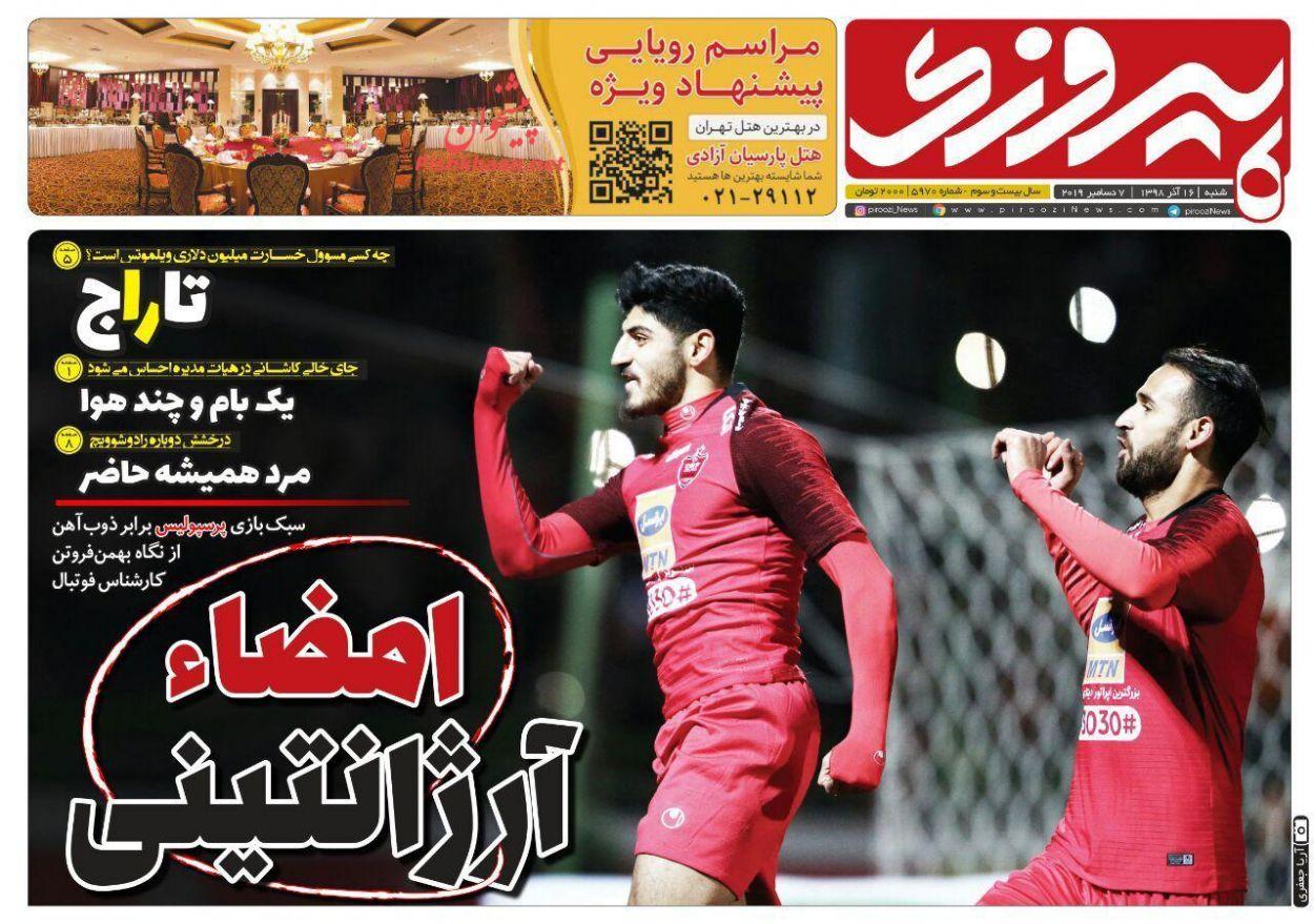 عناوین اخبار روزنامه پیروزی در روز شنبه ۱۶ آذر :