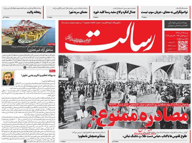 عناوین اخبار روزنامه رسالت در روز شنبه ۱۶ آذر :