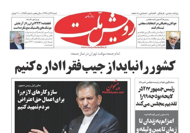 عناوین اخبار روزنامه رویش ملت در روز شنبه ۱۶ آذر :