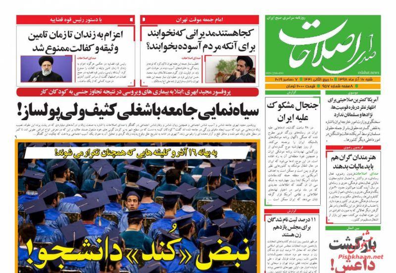 عناوین اخبار روزنامه صدای اصلاحات در روز شنبه ۱۶ آذر :