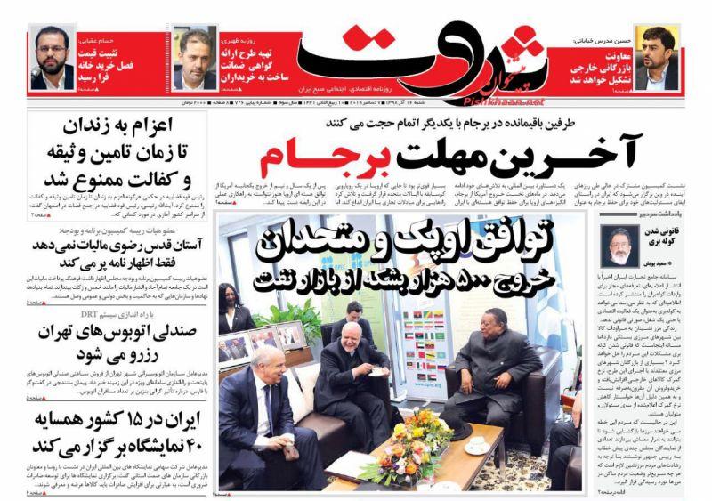 عناوین اخبار روزنامه ثروت در روز شنبه ۱۶ آذر :