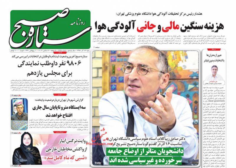 عناوین اخبار روزنامه ستاره صبح در روز شنبه ۱۶ آذر :