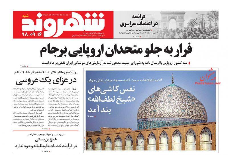 عناوین اخبار روزنامه شهروند در روز شنبه ۱۶ آذر