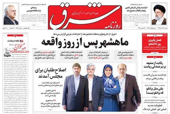 عناوین اخبار روزنامه شرق در روز شنبه ۱۶ آذر