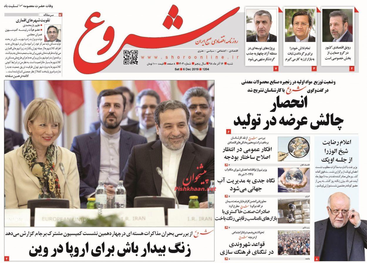 عناوین اخبار روزنامه شروع در روز شنبه ۱۶ آذر :