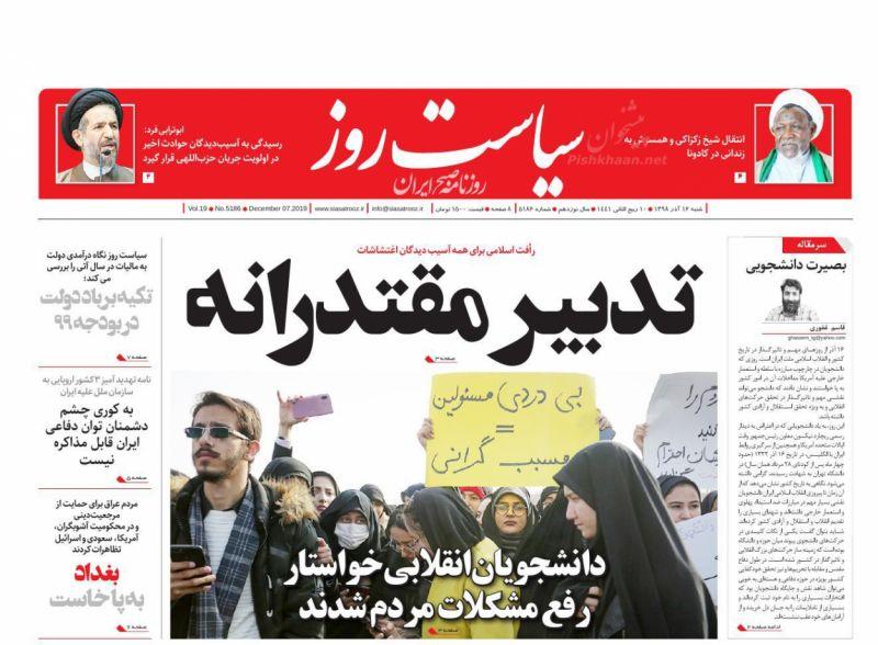 عناوین اخبار روزنامه سیاست روز در روز شنبه ۱۶ آذر :