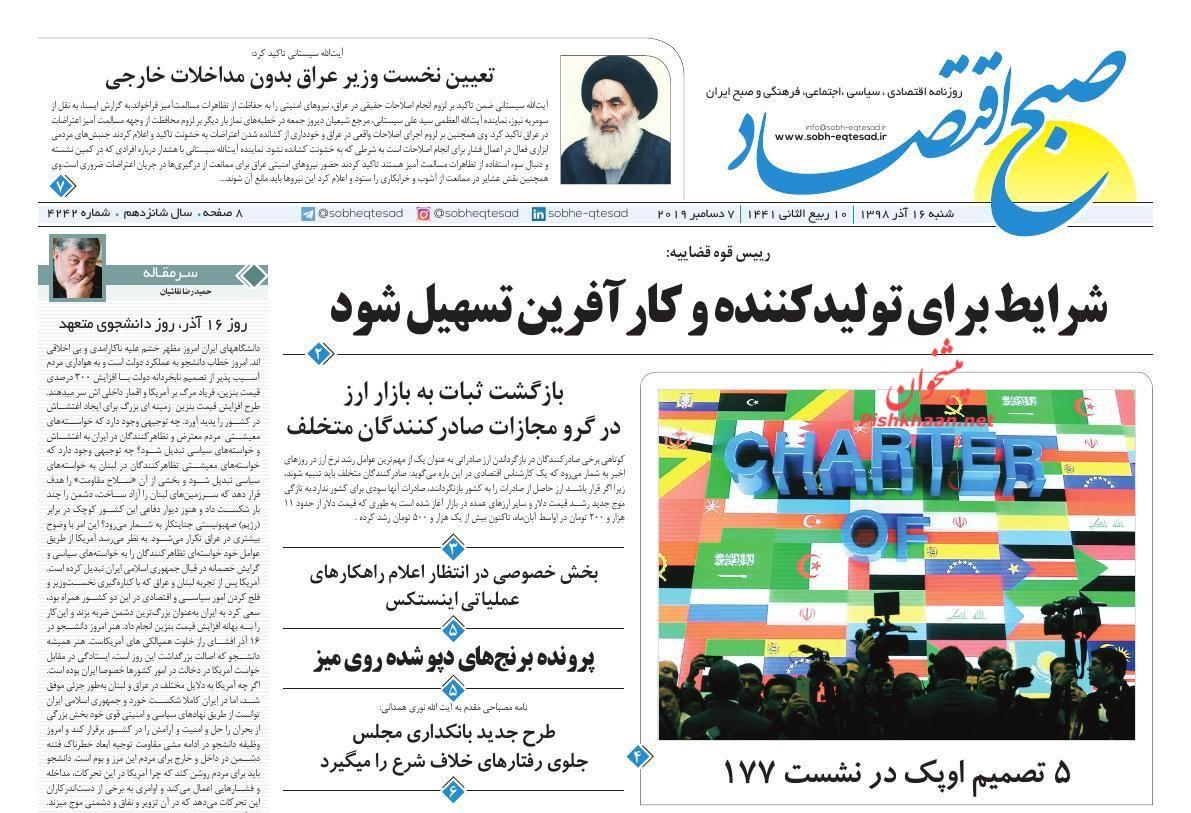 عناوین اخبار روزنامه صبح اقتصاد در روز شنبه ۱۶ آذر :