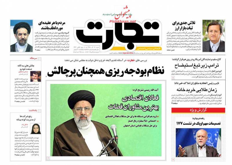 عناوین اخبار روزنامه تجارت در روز شنبه ۱۶ آذر :