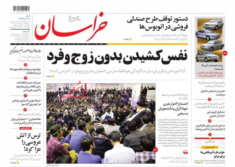 عناوین اخبار روزنامه خراسان در روز شنبه ۱۶ آذر