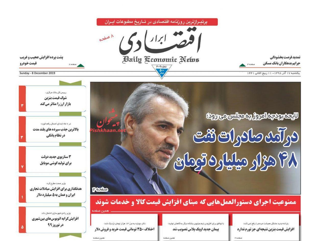 عناوین اخبار روزنامه ابرار اقتصادی در روز یکشنبه ۱۷ آذر :