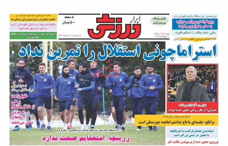 عناوین اخبار روزنامه ابرار ورزشى در روز یکشنبه ۱۷ آذر