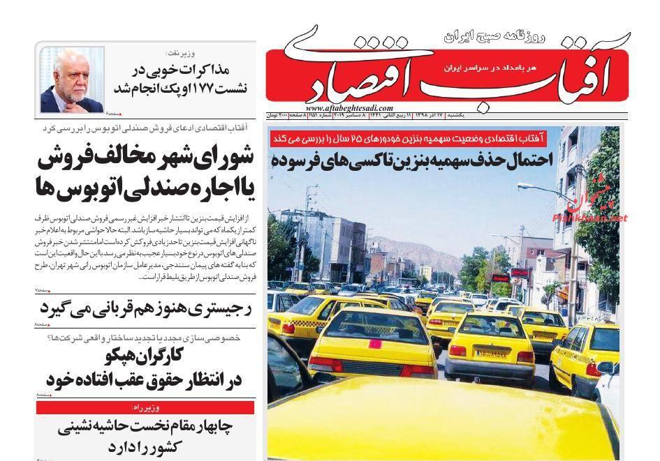 عناوین اخبار روزنامه آفتاب اقتصادی در روز یکشنبه ۱۷ آذر :