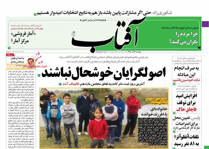 عناوین اخبار روزنامه آفتاب یزد در روز یکشنبه ۱۷ آذر :