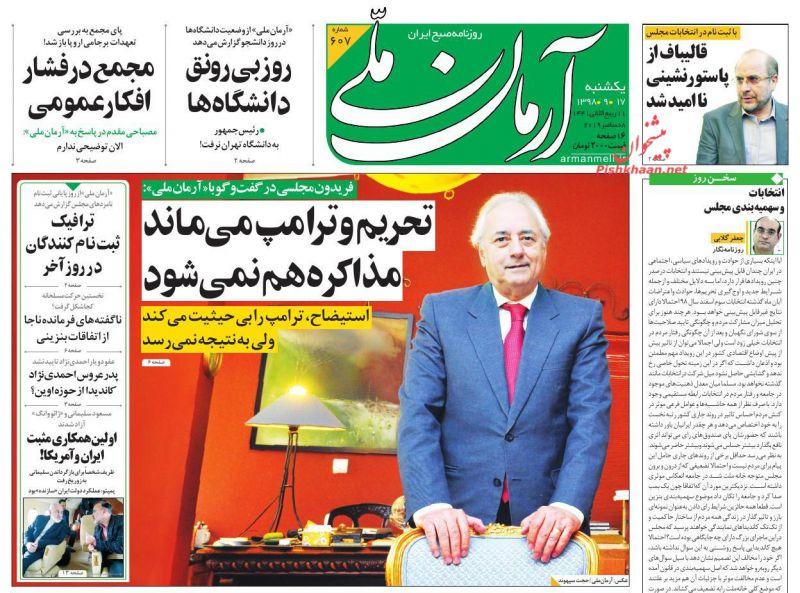 عناوین اخبار روزنامه آرمان ملی در روز یکشنبه ۱۷ آذر