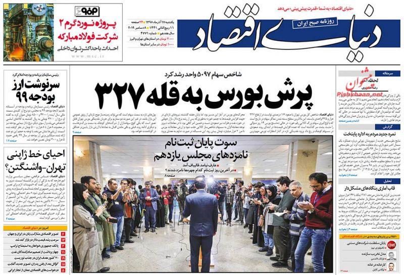 عناوین اخبار روزنامه دنیای اقتصاد در روز یکشنبه ۱۷ آذر