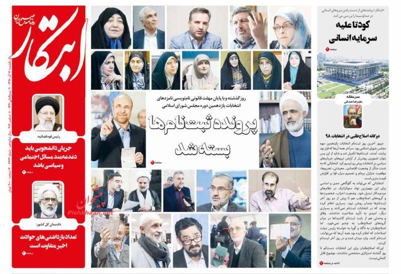عناوین اخبار روزنامه ابتکار در روز یکشنبه ۱۷ آذر :