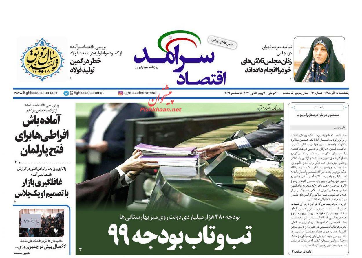 عناوین اخبار روزنامه اقتصاد سرآمد در روز یکشنبه ۱۷ آذر :