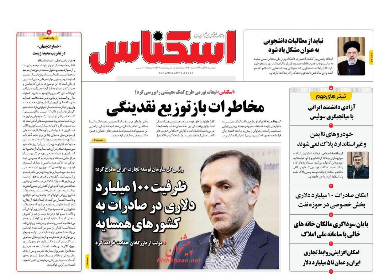 عناوین اخبار روزنامه اسکناس در روز یکشنبه ۱۷ آذر :