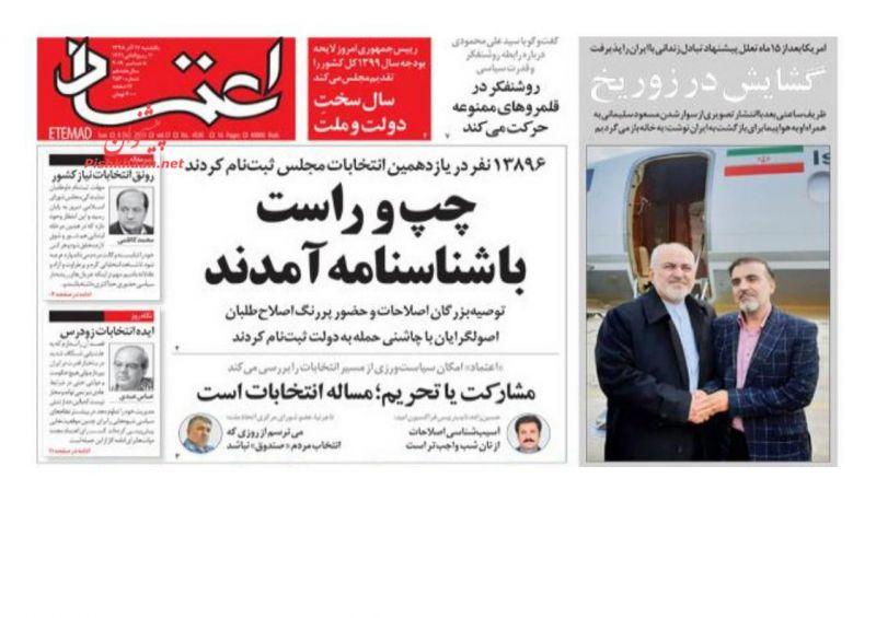 عناوین اخبار روزنامه اعتماد در روز یکشنبه ۱۷ آذر