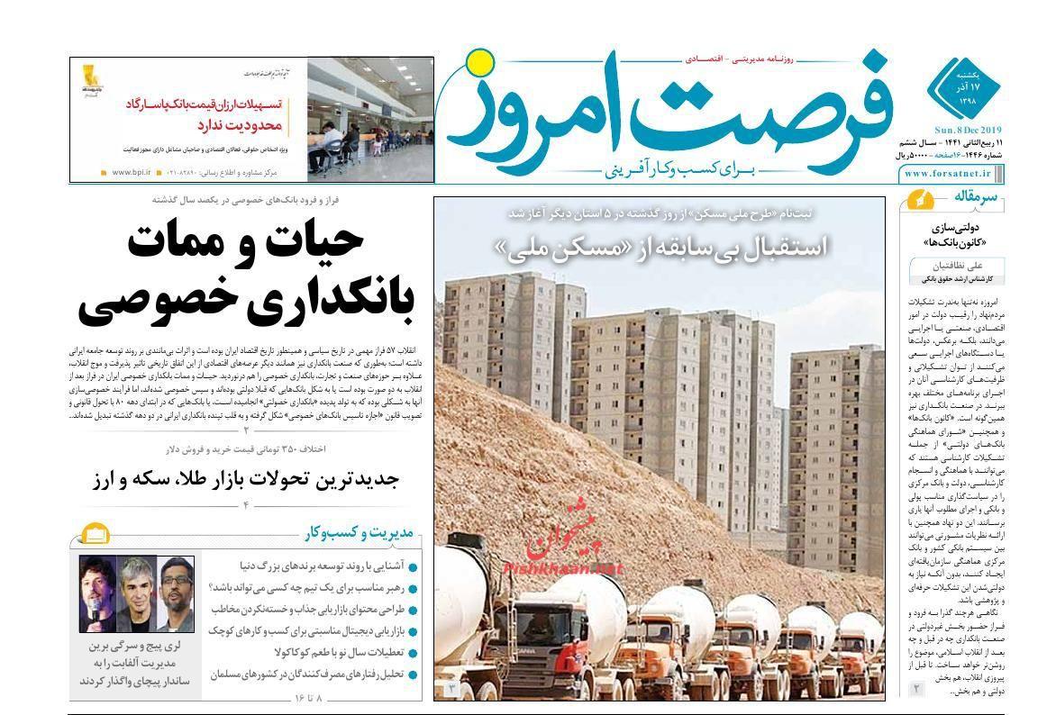 عناوین اخبار روزنامه فرصت امروز در روز یکشنبه ۱۷ آذر :