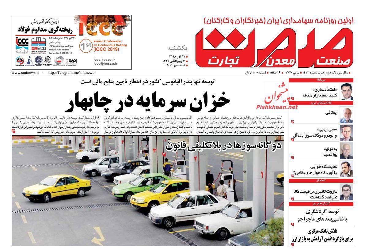 عناوین اخبار روزنامه گسترش صمت در روز یکشنبه ۱۷ آذر :