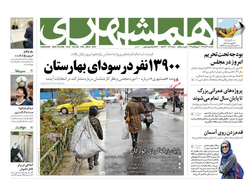 عناوین اخبار روزنامه همشهری در روز یکشنبه ۱۷ آذر :