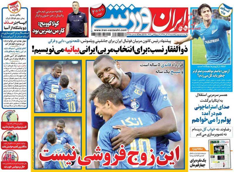عناوین اخبار روزنامه ایران ورزشی در روز یکشنبه ۱۷ آذر