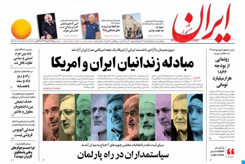 عناوین اخبار روزنامه ایران در روز یکشنبه ۱۷ آذر :