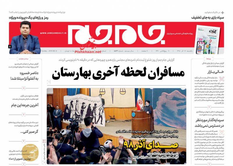 عناوین اخبار روزنامه جام جم در روز یکشنبه ۱۷ آذر