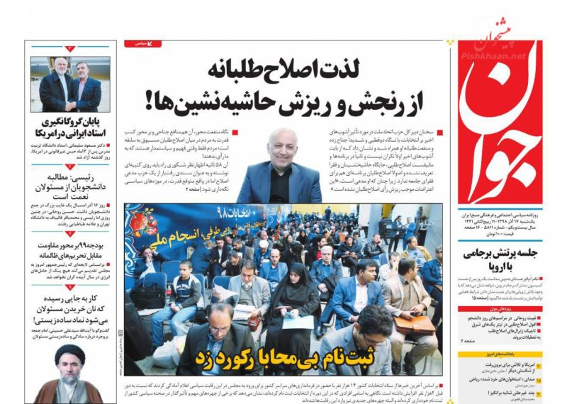 عناوین اخبار روزنامه جوان در روز یکشنبه ۱۷ آذر