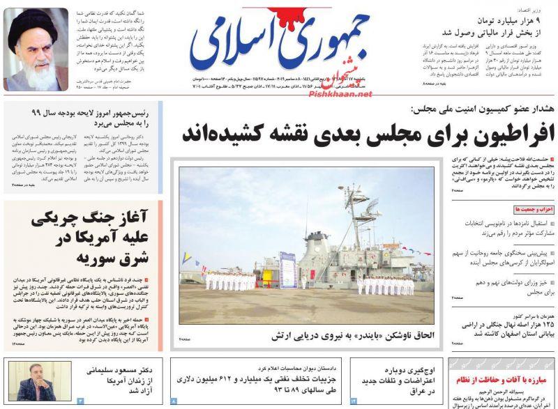 عناوین اخبار روزنامه جمهوری اسلامی در روز یکشنبه ۱۷ آذر
