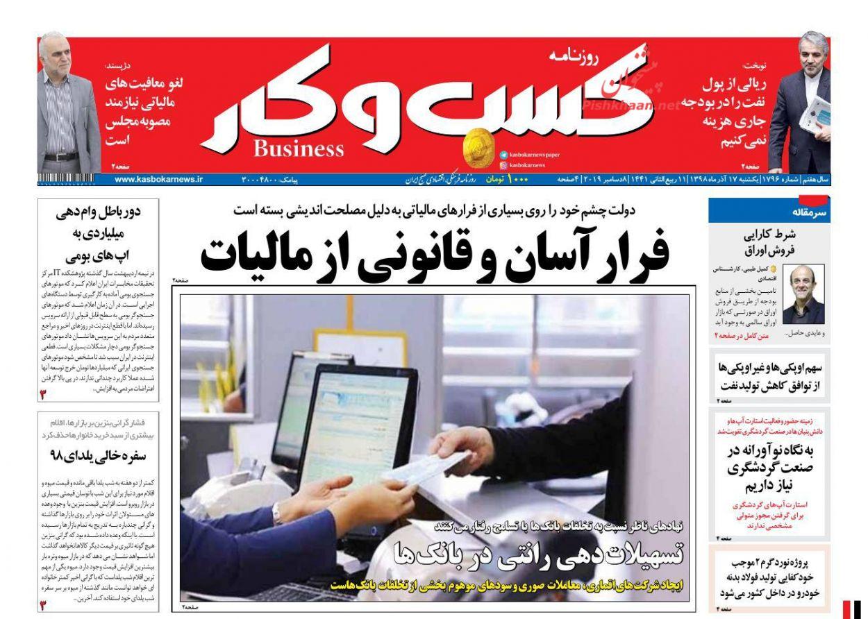 عناوین اخبار روزنامه كسب و كار در روز یکشنبه ۱۷ آذر :