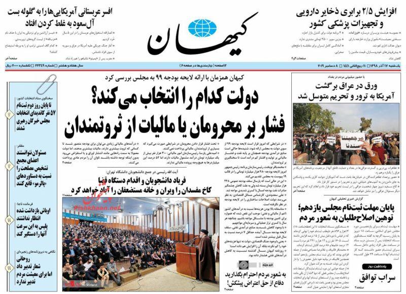 عناوین اخبار روزنامه کيهان در روز یکشنبه ۱۷ آذر :
