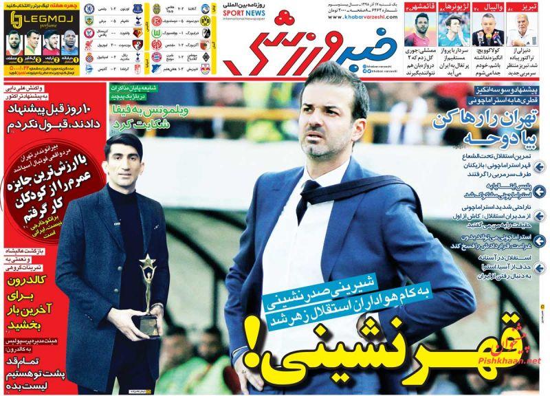 عناوین اخبار روزنامه خبر ورزشی در روز یکشنبه ۱۷ آذر