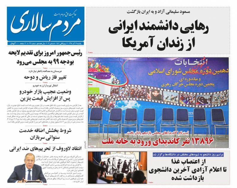 عناوین اخبار روزنامه مردم سالاری در روز یکشنبه ۱۷ آذر :