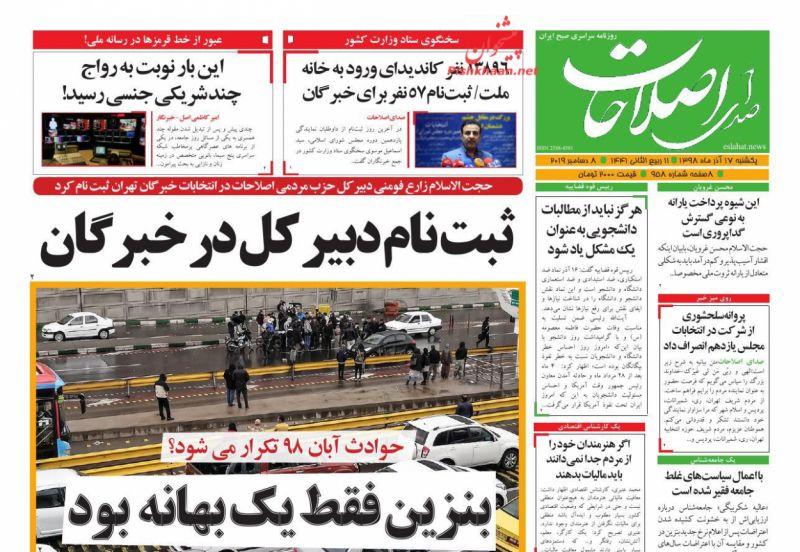 عناوین اخبار روزنامه صدای اصلاحات در روز یکشنبه ۱۷ آذر :