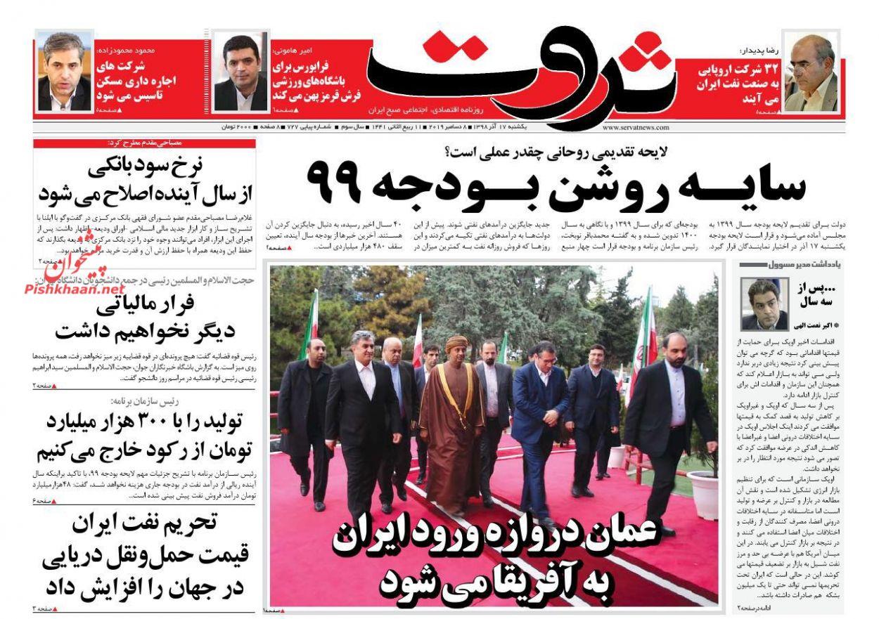 عناوین اخبار روزنامه ثروت در روز یکشنبه ۱۷ آذر :