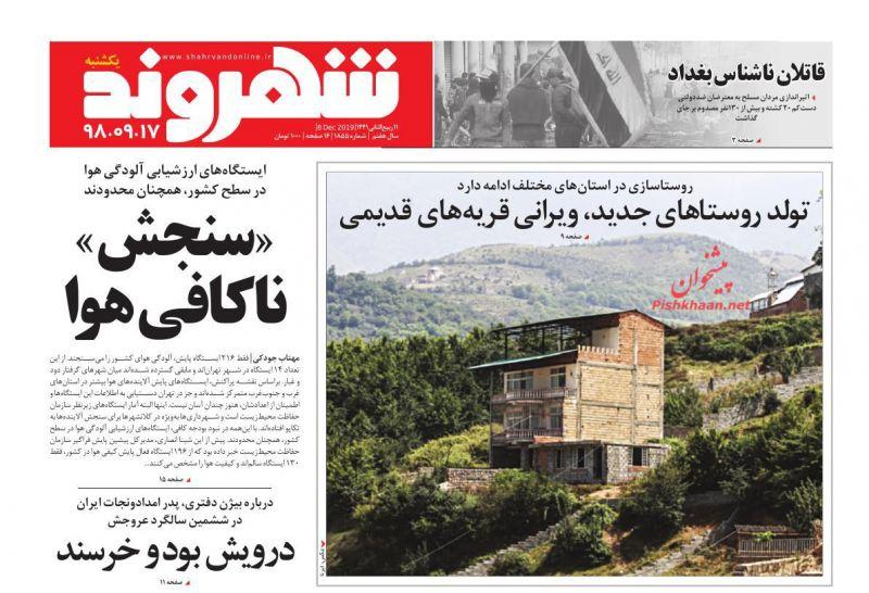 عناوین اخبار روزنامه شهروند در روز یکشنبه ۱۷ آذر : تولد روستاهای جدید، ویرانی قریههای قدیمی ؛«سنجش» ناکافی هوا ؛